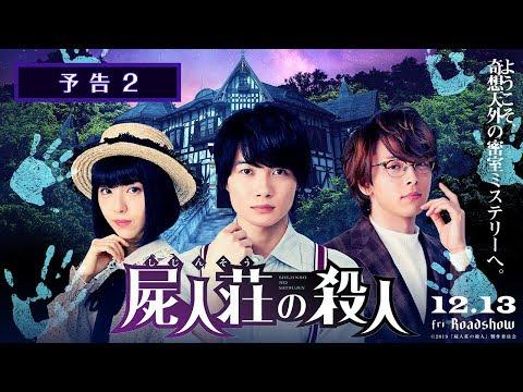映画『屍人荘の殺人』予告2【2019年12月13日(金)公開】