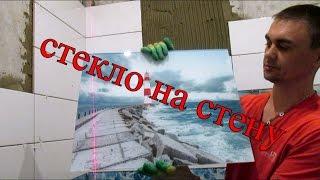 видео Облицовка стен стеклом вместо керамической плитки в ванной комнате
