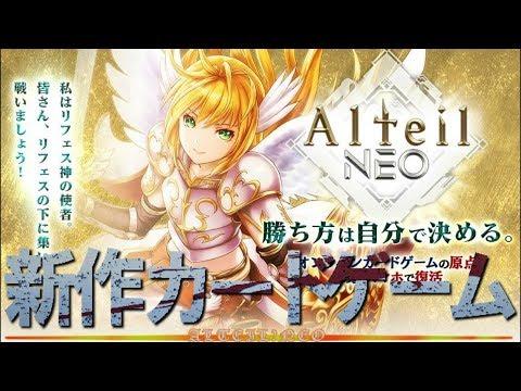 アルテイルNEO 本日開始の新作カードゲーム とりあえず楽しもうよ!
