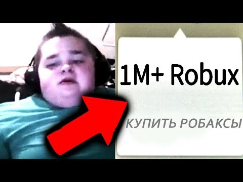 ребенок КУПИЛ 1,000,000 робаксов с помощью маминой кредитной карты... (roblox)