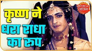 You Can't Miss This Beautiful Story Of Radhakrishn | Saas Bahu Aur Saazish