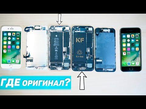 Восстановленный IPhone 7 за 14 000 РУБ. - ЧТО ВНУТРИ? + Сравнение с Оригинальным IPhone 7