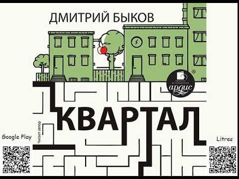 Квартал. Дмиртий Быков. Аудиокнига. Читает автор