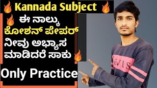 PUC 2nd Kannada Subject Most Important 4 Questions Paper /With Fixed Grammar/ 100%  result /