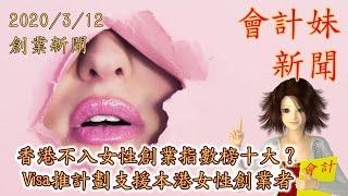 香港不入女性創業指數榜十大?  Visa推計劃支援本港女性創業者 —— 會計妹新聞 Account Girl News,每星期為大家回顧一周創業新聞 2020/3/12