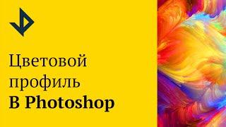 Как настроить фотошоп для веб-дизайна. Цветовой профиль.