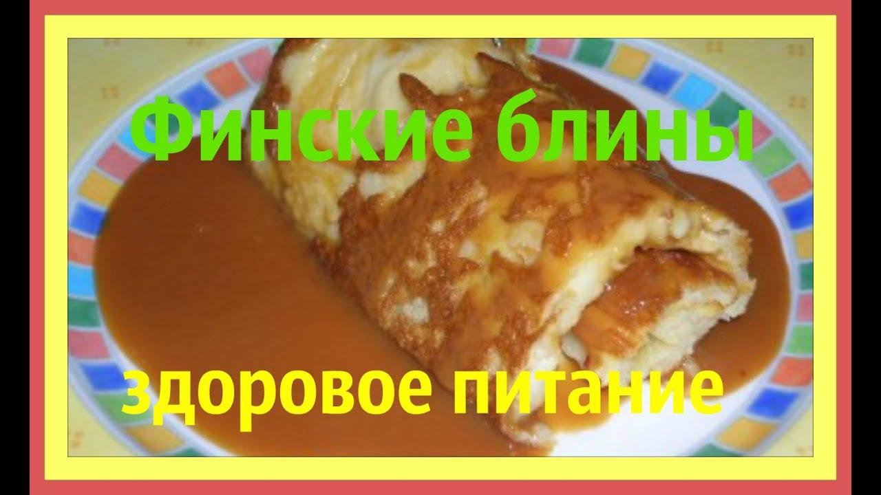 финские блины «паннукакку» / простые рецепты