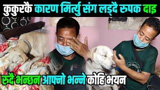 कुकुरकै कारण मिर्त्यु संग लड्दै रुपक दाइ रुदै भन्छन आफ्नो भन्ने कोहि भयन Himesh neaupane New Video