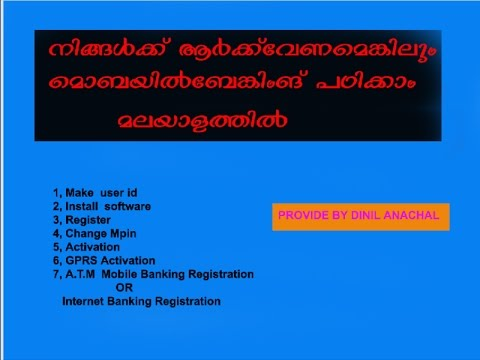 MOBILE BANKING MALAYALAM PART1