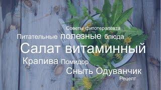 Сезонные полезные травы | Витаминный салат | Рецепт