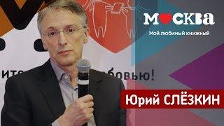 Смотреть видео Юрий Слёзкин в книжном магазине «Москва» онлайн