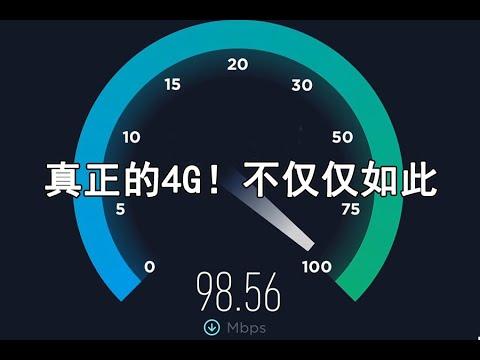 解除网速限制,发挥4G极限~5G即将普及的时代,我们的4G还有余温