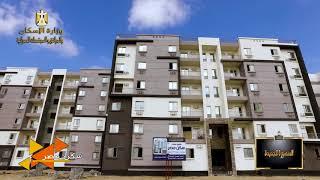 """الإسكان: تشطيب 613 عمارة بمشروعي """"سكن مصر"""" و""""JANNA"""" بالمنصورة الجديدة"""