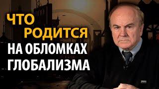 Коммунизм и капитализм провалились что дальше Игорь Гундаров