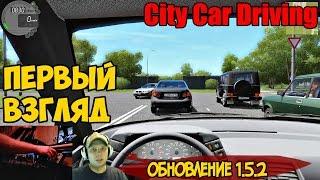 City Car Driving обновление 1.5.2 ПЕРВЫЙ ВЗГЛЯД [60fps ULTRA HD]