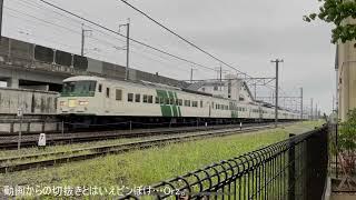 国鉄185系電車 廃車回送を見送る(A6編成とOM09編成)