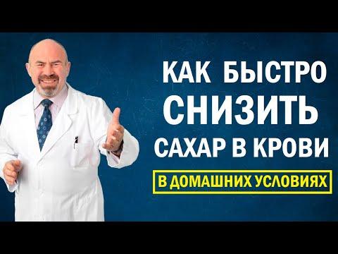 ✅📣 Как быстро снизить сахар в крови в домашних условиях | диабет 2 типа, курс АнтиДиабет 18+