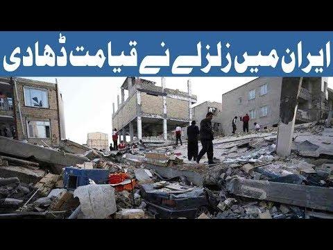 More Than 300 People Killed in Iran Earthquake - Headlines 3 PM - 13 November 2017 - Aaj News