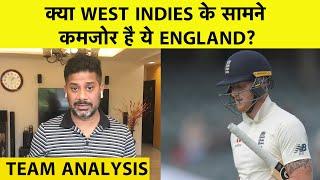 AAJ KA AGENDA: 1st Test: ENGLAND की कमजोर बल्लेबाज़ी VS West Indies के Fast Bowlers   Vikrant Gupta