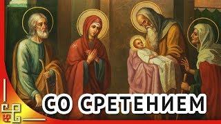 Сретение Господне 🔔 Красивое поздравление со Сретением Господним