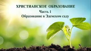 Субботняя школа. Урок № 1 Образование в Эдемском саду - ч. 1 (общий обзор)