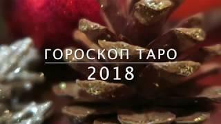 Гороскоп Таро на 2018 для всех знаков животного зодиака. Прогноз 👍