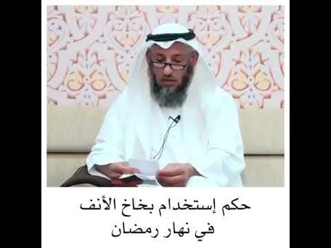 حكم استخدام بخاخ الانف في نهار رمضان د عثمان الخميس Youtube