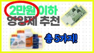 2만원 이하로 구매가능한 영양제 추천! [CoQ10 /…