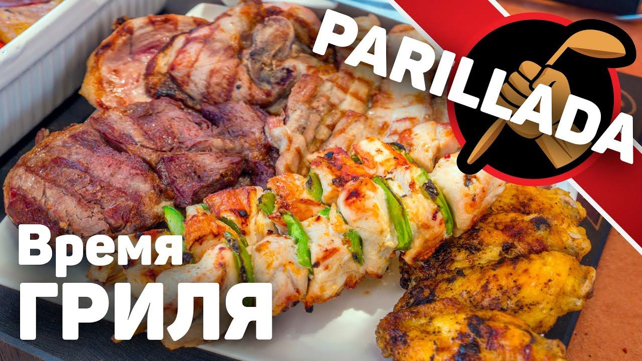 Лучше, чем в ресторане! Мясо на гриле. Парильяда и запеченные овощи. Эскаливада.