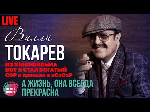 Вилли Токарев - А жизнь, она всегда прекрасна (из к/ф