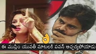 Muslim Girl SUPER Speech In Front of Pawan Kalyan   Pawan Interaction With Muslims   Daily Culture
