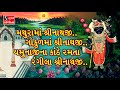 Mathura Ma Shrinathji.. Gokul Ma Shrinathji - SHREENATHJI SATSANG