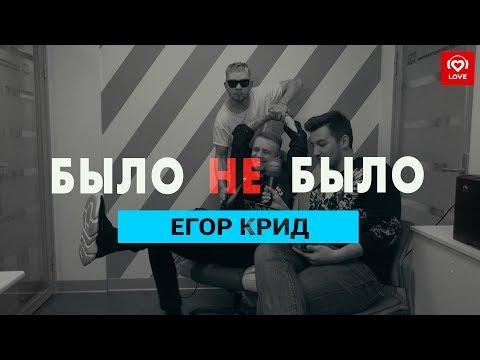 Егор Крид. Было не Было с Красавцами Love Radio 5.04.2018