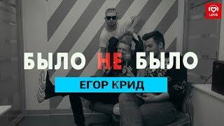 Егор Крид Было не Было с Красавцами Love Radio 5 04 2018