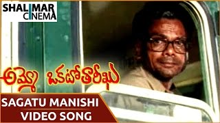 Video Ammo Okato Tareeku Movie || Sagatu Manishi Video Song || Srikanth,Raasi || Shalimarcinema download MP3, 3GP, MP4, WEBM, AVI, FLV November 2017