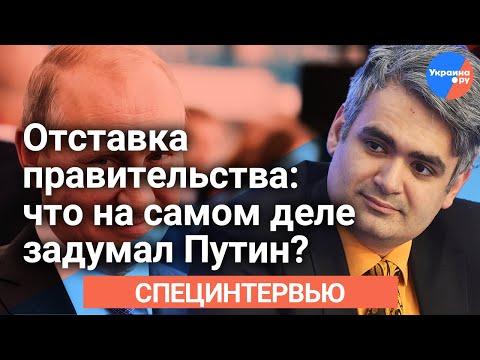 Геворг Мирзаян о транзите власти в России и судьбе Донбасса после Путина