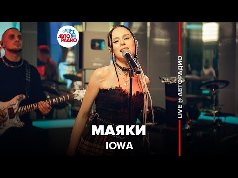 🅰️ IOWA - Маяки (LIVE @ Авторадио)