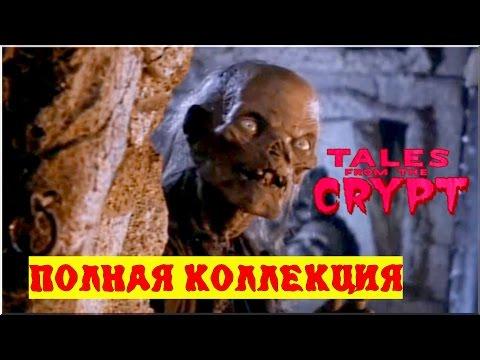 Байки из склепа - Полная Коллекция | 6 эпизод 1 сезон | Ужасы | HD 720p