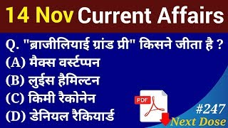 Next Dose #247 | 14 November 2018 Current Affairs | Daily Current Affairs | Current Affairs in Hindi