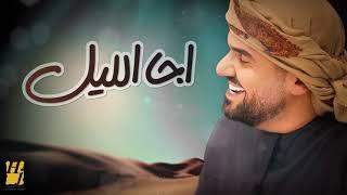 حسين الجسمي - اجا ال...