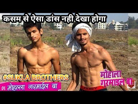 एसा डांस नही देखा होगा !!  Mohala Garmail Ba Ritesh Pandey #shukla_brothers