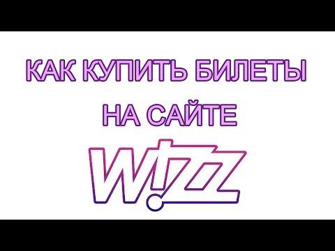 Как купить билеты на Wizzair