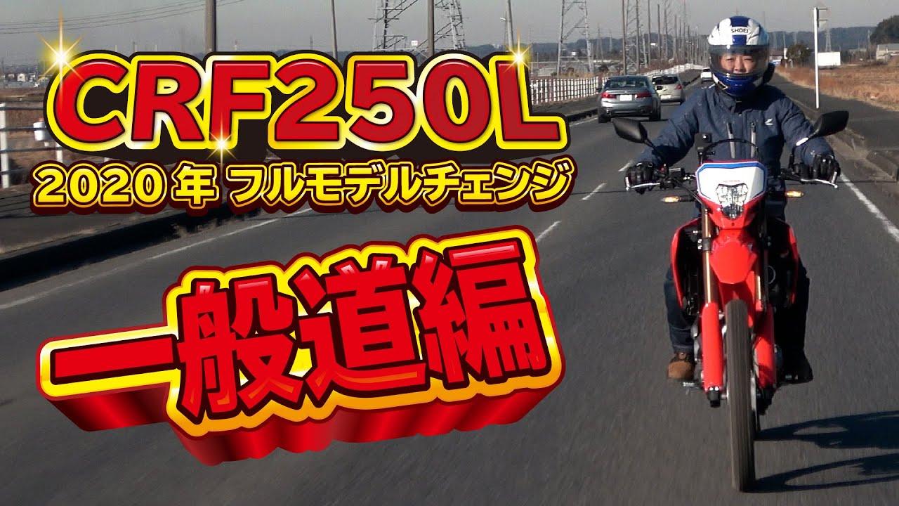 新型 crf250l