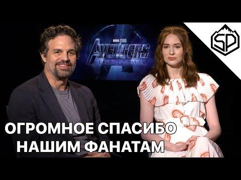 """Каст """"Мстители: Финал"""" отвечают на вопросы и шлют свою благодарность фанатам Марвел"""