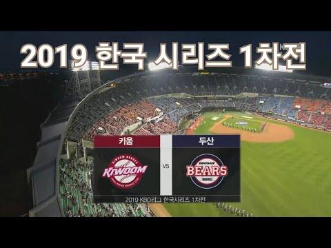 2019 프로야구 한국시리즈 1차전[키움 VS 두산]하이라이트