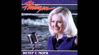 Натали - Солнце мое (аудио)