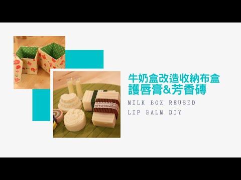 牛奶盒改造收納布盒 Milk Box Reused | 護唇膏&芳香磚 Lip Balm DIY | Life樂生活 第一季