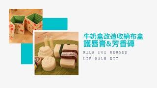 牛奶盒改造收納布盒 Milk Box Reused   護唇膏&芳香磚 Lip Balm DIY   Life樂生活 第一季