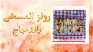 Aisha Safdar - مطبخ عيشه صفدر - رولز المسخن بالدجاج