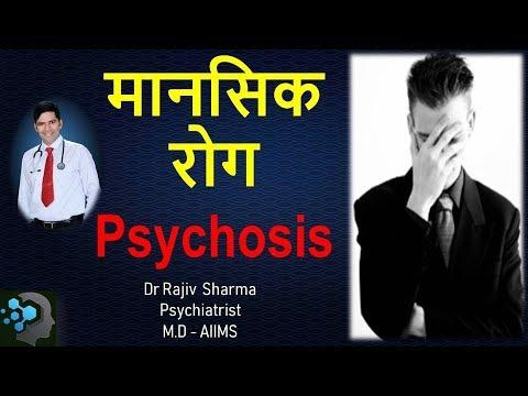 मानसिक रोग  what is psycho /psychosis हिंदी में  -Dr Rajiv Sharma Psychiatrist  in Hindi
